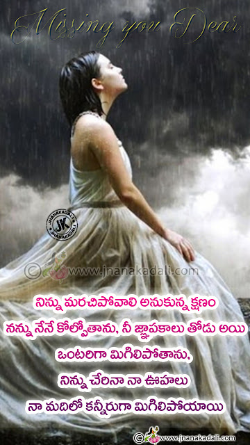 trending telugu love quotes for Whats App Status, best telugu love status images