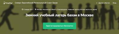https://severo-evropeyskiy-region.timepad.ru/event/379621/