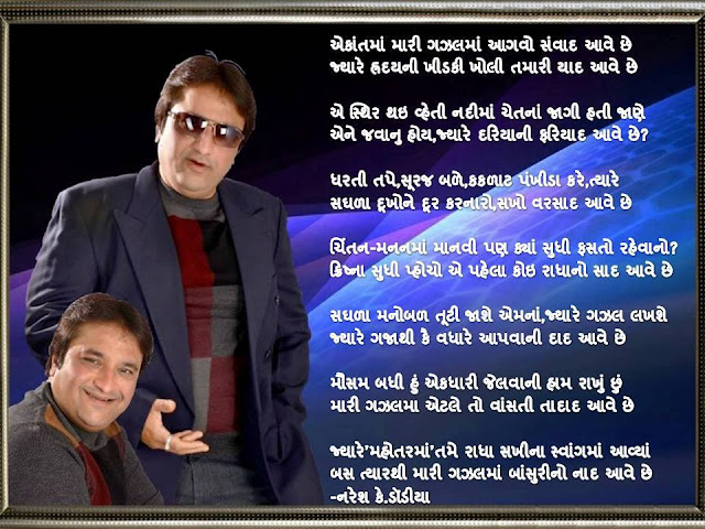 एकांतमां मारी गझलमां आगवो संवाद आवे छे Gujarati Gazal By Naresh K. Dodia