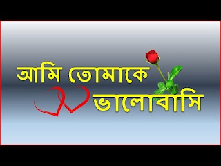 Bengal love shayari download bangla shayari photo