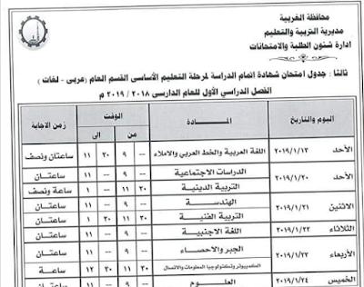 برقم الجلوس/ نتيجة امتحانات الشهادة الاعدادية الترم الاول بمحافظة الغربية 2019