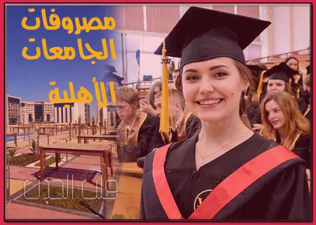 مصاريف الجامعات الاهلية 2020 ،مصاريف الجامعات الاهلية،تنسيق المرحلة الاولى