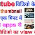Youtube के लिए  Thumbnail, Channel Art कैसे बनायें अपने मोबाइल से !!