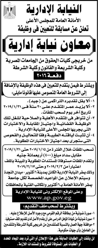 41b181ea6 وظائف اهرام الجمعة اليوم 11 يناير 2019 اعلانات مبوبة