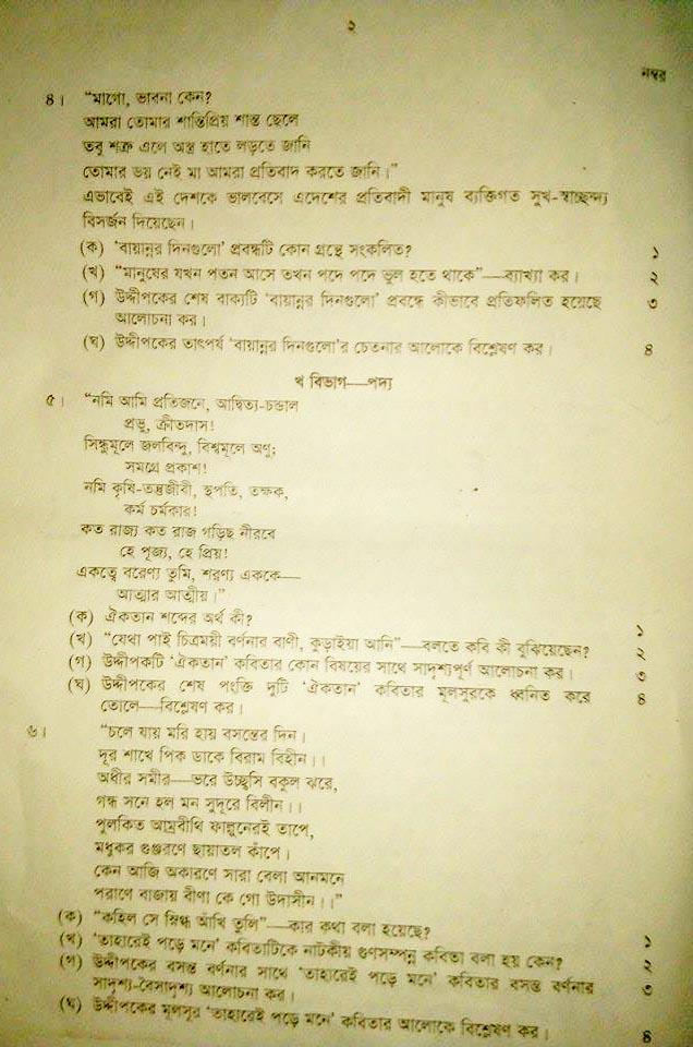 Hsc free ebook download bangla