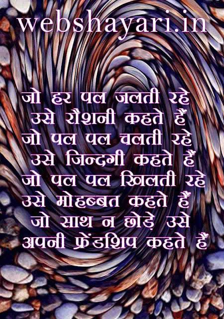 hindi shayari dosti image,