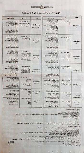 وظائف فى وزارة التربية والتعليم فى الإمارات