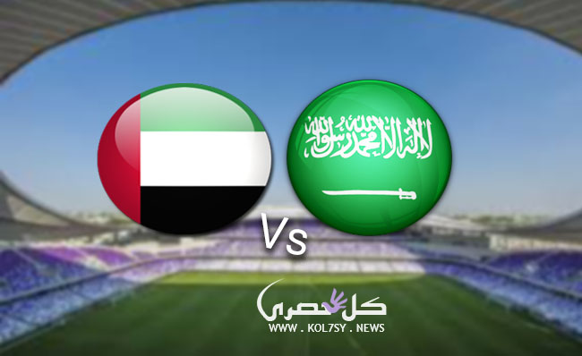 مشاهدة مباراة السعودية والامارات