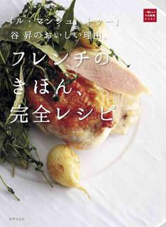 [谷昇] 谷昇のおいしい理由。フレンチのきほん、完全レシピ