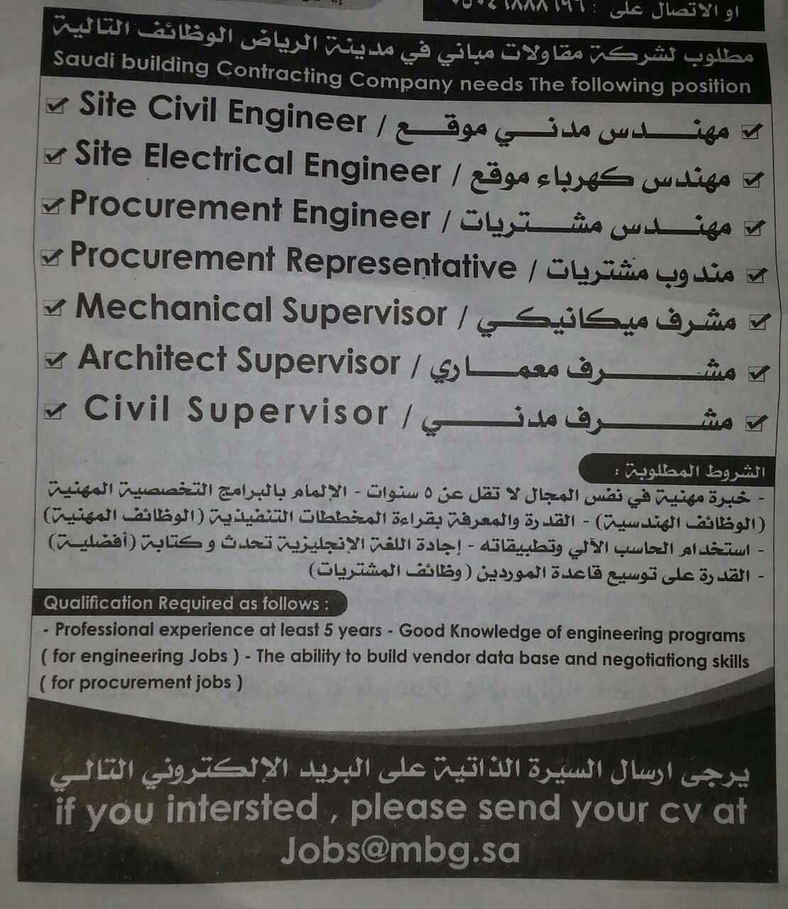 site engineer requried job in ksa 17 03 2017 visa not there site engineer requried job in ksa 17 03 2017 visa not there