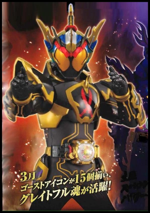 Toku Reviews: Grateful Damashii, Kamen Rider Ghost Super Form atau ...