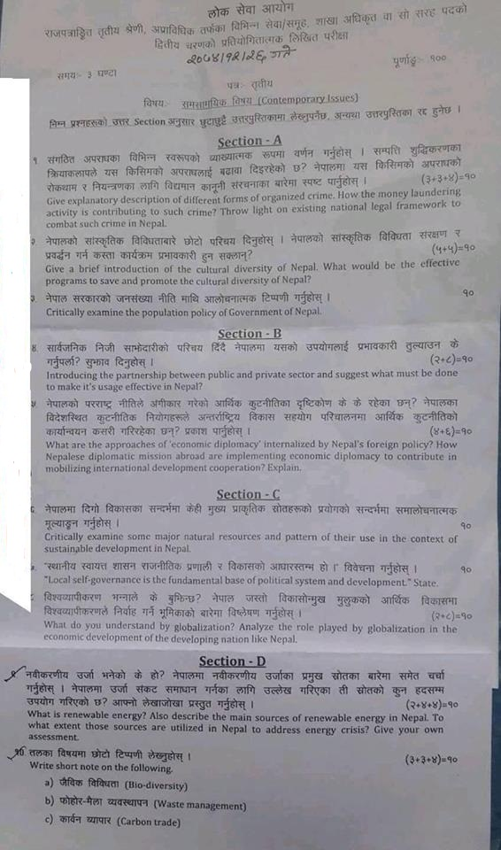 Loksewa Section Officer Exam Papers