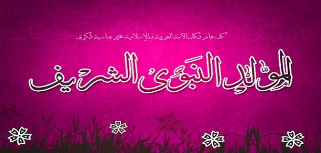 ذكرى عيد المولد النبوي بالمغرب 2017