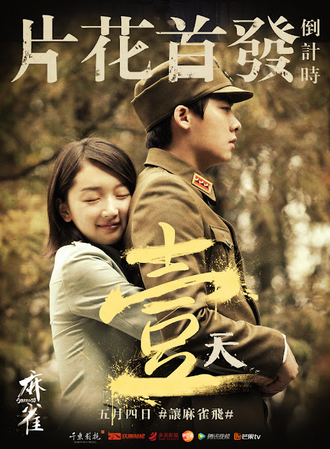 Li Yi Feng in c-drama Sparrow