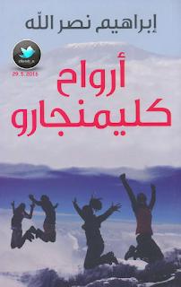 تحميل رواية أرواح كليمنجارو pdf إبراهيم نصرالله