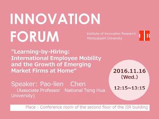 Forum 2016.11.16 Pao-lien Chen