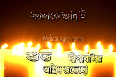 শুভ দীপাবলি Advance Wishes Pictures