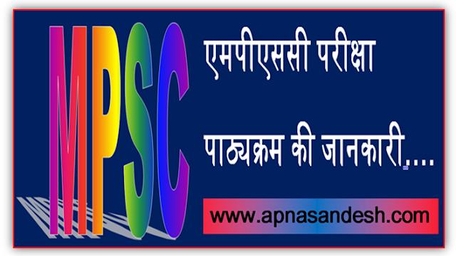 एमपीएससी परीक्षा पाठ्यक्रम की जानकारी - MPSC Examination Course