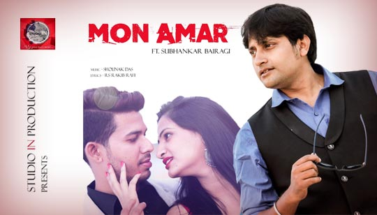 Mon Amar by Subhankar Bairagi Bengali Song