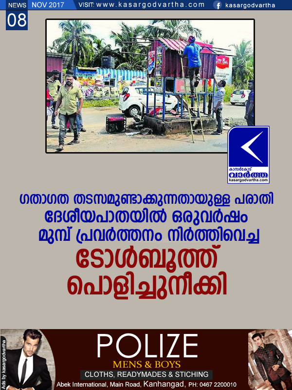 News, Kanhangad, Kasaragod, Padannakad, Road, Accident, Traffic-block, Padannakkadu tollbooth demolished after protest