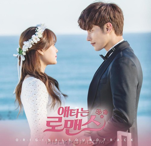 Various Artists – My Secret Romance OST