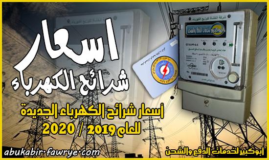 خذ دواء السودان صريح سعر كيلو الكهرباء للمنازل 2019 Virelaine Org