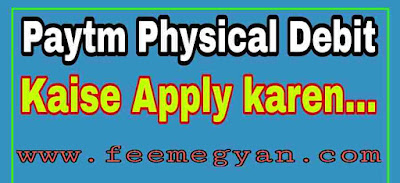 Paytm physical debit card kaise online  apply kare
