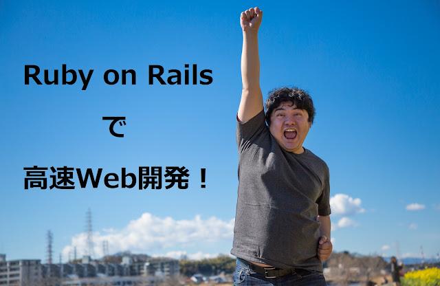 Ruby on Railsで高速Web開発