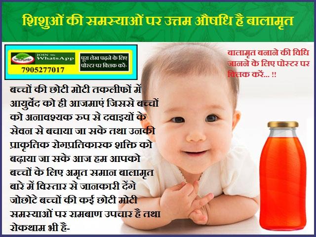 शिशुओं की समस्याओं पर उत्तम औषधि है बालामृत