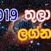 2021 lagna palapala-Thula-astrology sri lanka