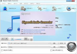BIGASOFT AUDIO CONVERTER Cover Photo