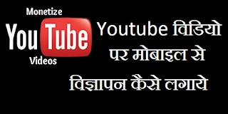 video-monetize