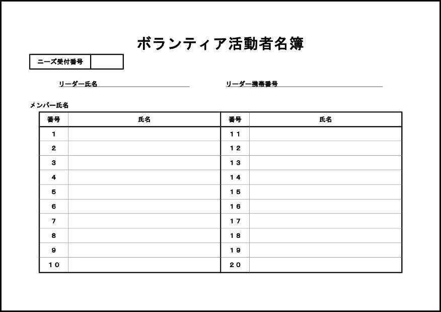 ボランティア活動者名簿 011