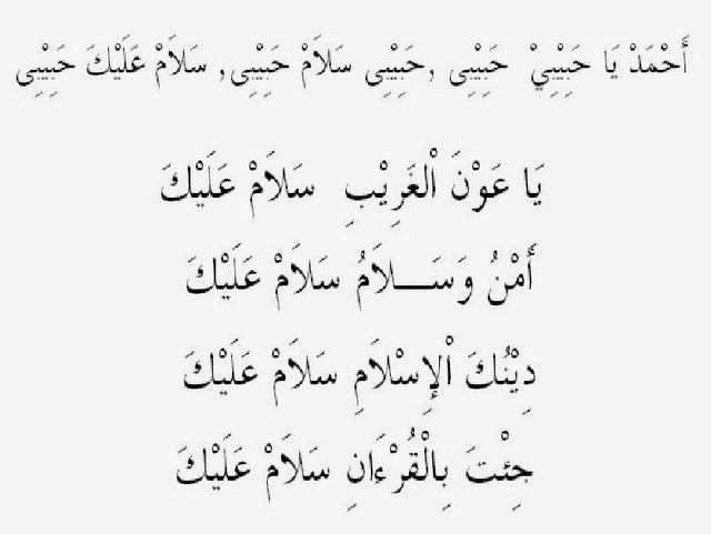 Lirik Ahmad Ya Habibi Habibi