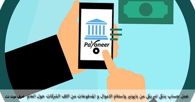 ما هي بطاقة بايونير payoneer