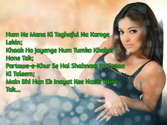 Tumko Khabar Hone Tak Shayari Hindi Images 2018