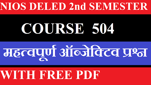 MCQ 504 - 10 IMPORTANT MCQs FOR DELED EXAM 2018