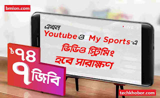 Robi-Video-Streaming-Packs-For-YouTube-&-My-sports-2GB-27Tk-7GB-74Tk