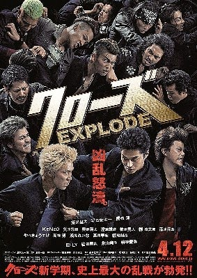Download Crows Explode (Crows Zero 3) 2014