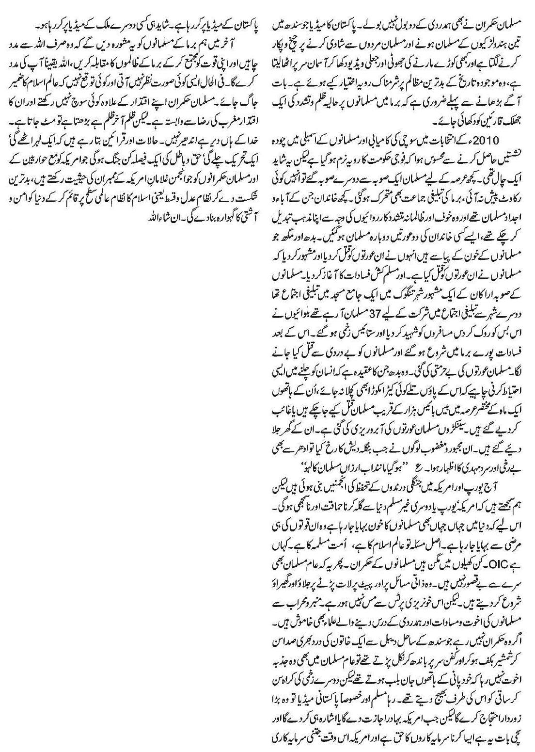 scientific inventions essay in urdu We live in the age of science people live, move and think in terms of science related articles: an essay on the misuse of scientific knowledge.