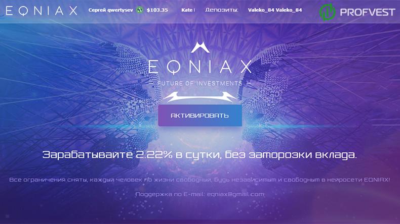 Eqniax обзор и отзывы вклад 400$