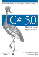 книга Албахари «C# 5.0. Карманный справочник программиста»