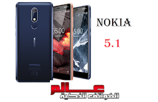 نوكيا Nokia 5.1