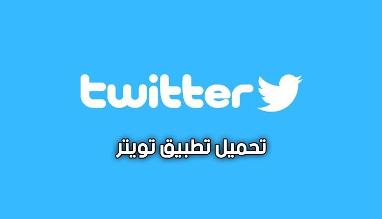 تحميل تويتر عربي مجانا