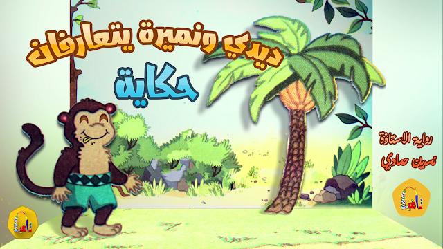 شاهد وحمل جميع حكايات كتابي في اللغة العربية المستوى الأول
