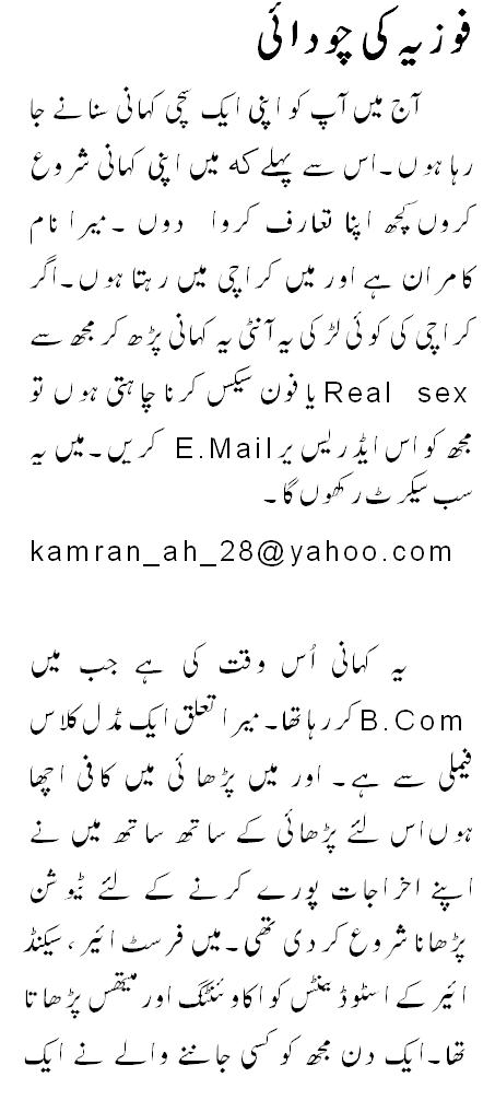 Pakistani urdu chudai kahani