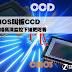 ‧ CMOS叫板CCD, 網路高清環境下誰更吃香
