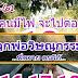 หวยลูกพ่อวิษณุกรรม เลขเด็ดสองตัว งวด 16/02/61