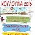 Κούλουμα 2016 σε Κερατέα, Λαύριο