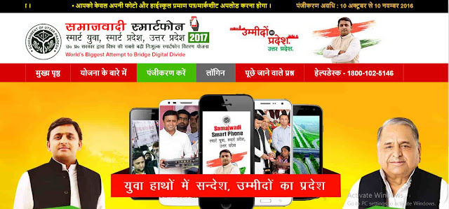 UP Samajwadi Smartphone Yojana Online Registration